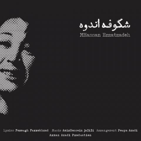 دانلود آهنگ محمدحسن عزت زاده به نام شکوفه انوه