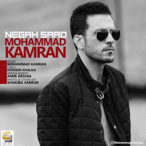 دانلود آهنگ محمد کامران به نام نگاه سرد