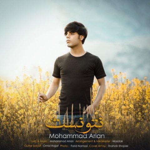 دانلود آهنگ جدید محمد فخاری بنام رو روال