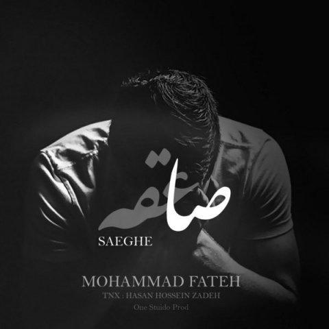 دانلود آهنگ جدید محمد فاتح به نام صاعقه