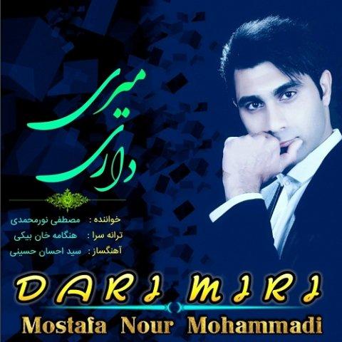 دانلود آهنگ جدید مصطفی نورمحمدی به نام داری میری
