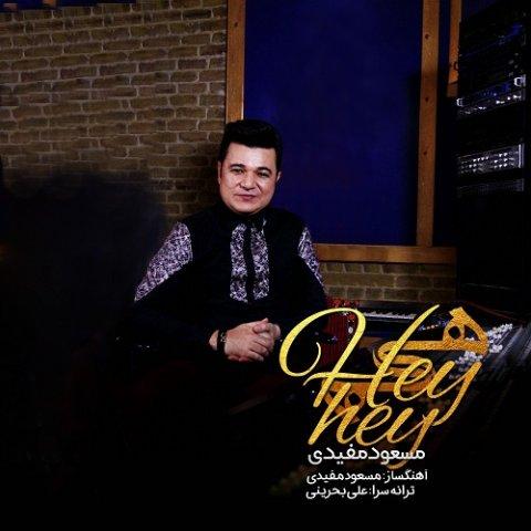 دانلود آهنگ جدید مسعود مفیدی به نام هی هی