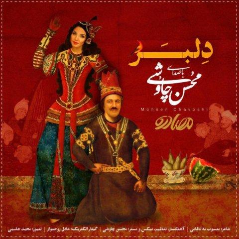 دانلود موزیک ویدیو جدید محسن چاوشی به نام دلبر با 3 کیفیت