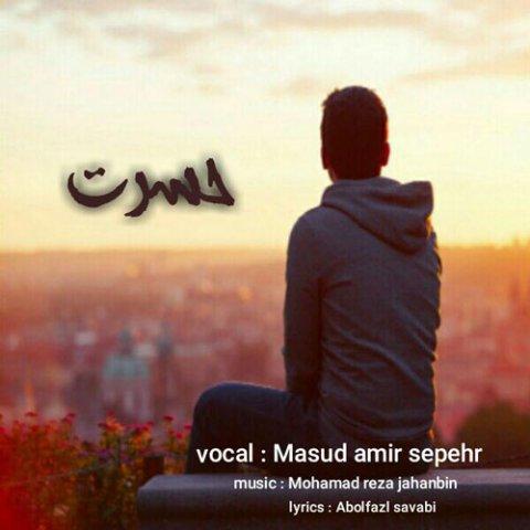 دانلود آهنگ مسعود امیر سپهر به نام حسرت