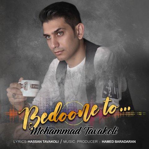 دانلود آهنگ محمد توکلی به نام بدون تو
