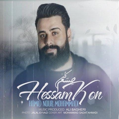 دانلود آهنگ حمید نورمحمدی به نام حسم کن