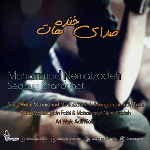 دانلود آهنگ محمد نعمت زاده به نام صدای خنده هات
