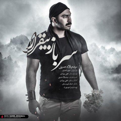 دانلود آهنگ میلاد حسینی به نام سرباز بیقرار