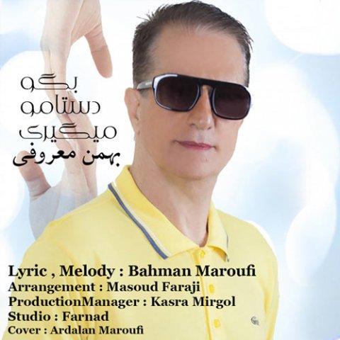 دانلود آهنگ بهمن معروفی به نام بگو دستامو میگیری
