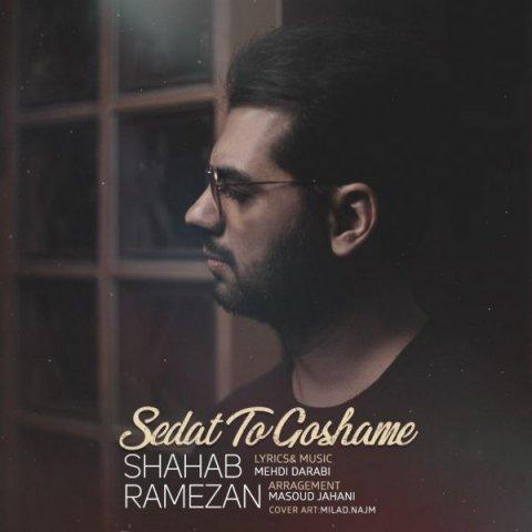 دانلود آهنگ شهاب رمضان به نام صدات تو گوشمه