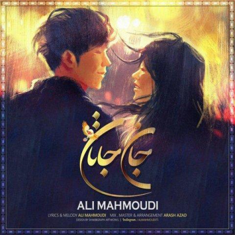 دانلود آهنگ علی محمودی به نام جان جانان