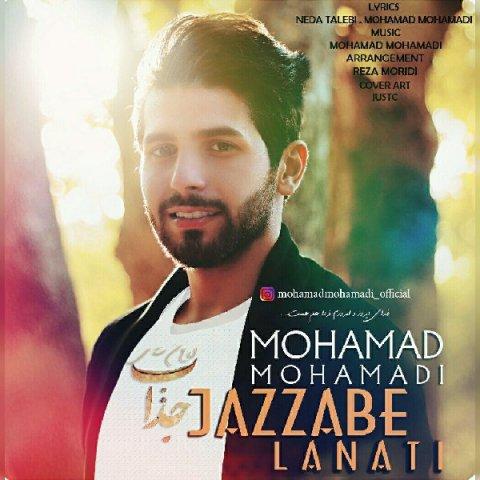 دانلود آهنگ محمد محمدی به نام جذاب لعنتی