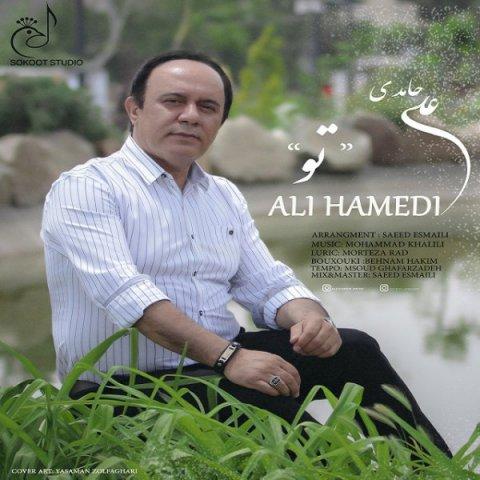 دانلود آهنگ علی حامدی به نام تو