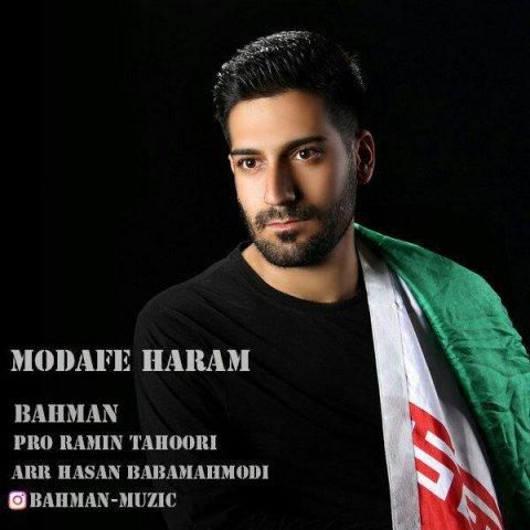 دانلود آهنگ بهمن به نام مدافع حرم