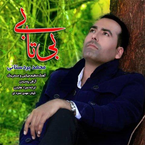 دانلود آهنگ محمد بردستانی به نام بی تابی