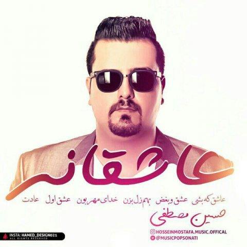 دانلود آلبوم حسین مصطفی به نام عاشقانه
