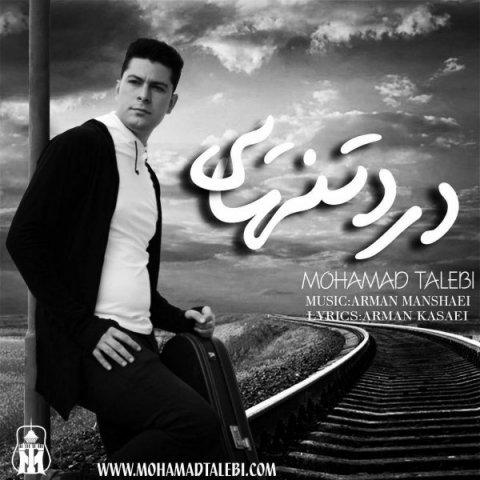 دانلود آهنگ محمد طالبی به نام درد تنهایی