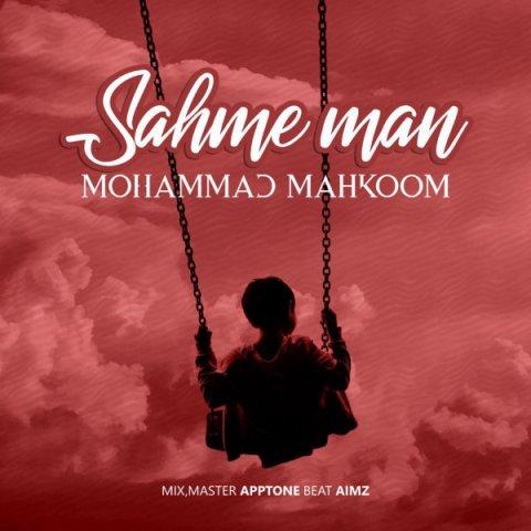 دانلود آهنگ محمد محکوم به نام سهم من