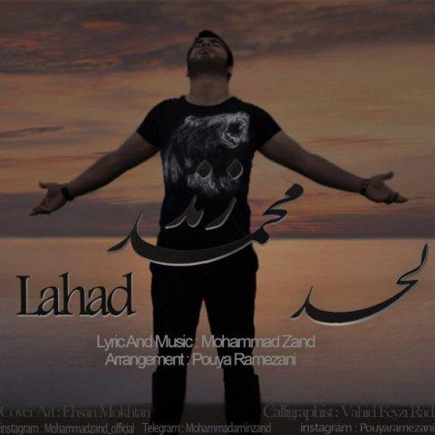 دانلود آهنگ محمد زند به نام لحد