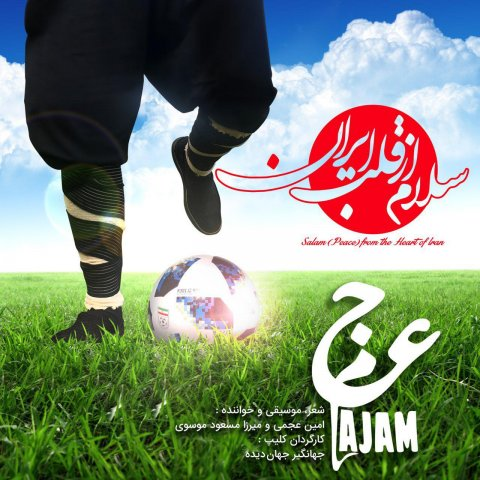 دانلود موزیک ویدئو عجم باند به نام سلام از قلب ایران