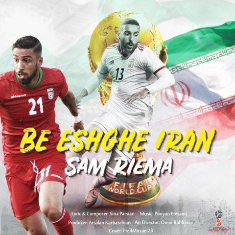 دانلود آهنگ سام ریما به نام به عشق ایران