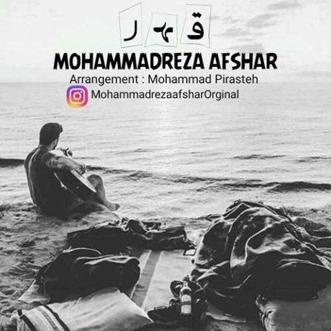 دانلود آهنگ محمدرضا افشار به نام قهر