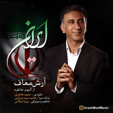 دانلود آهنگ آرش معاف به نام ایران