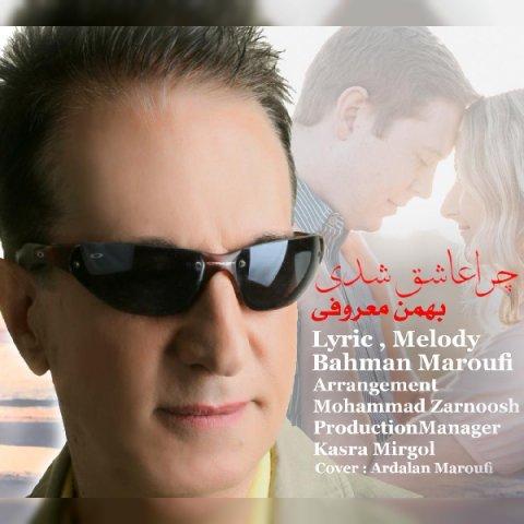 دانلود آهنگ بهمن معروفی به نام چرا عاشق شدی