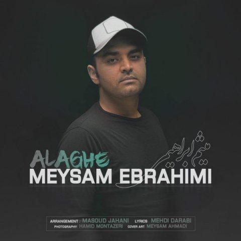 متن آهنگ میثم ابراهیمی علاقه | متن ترانه علاقه از میثم ابراهیمی