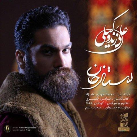 دانلود آهنگ جدید علی زند وکیلی به نام ستار خان با لینک مستقیم