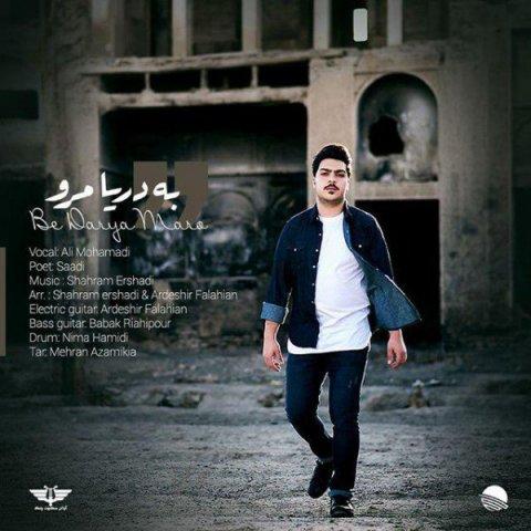 دانلود آهنگ علی محمدی به نام به دریا مرو