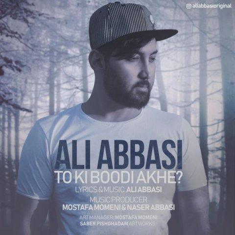 علی عباسی تو کی بودی آخه | دانلود آهنگ علی عباسی به نام تو کی بودی آخه