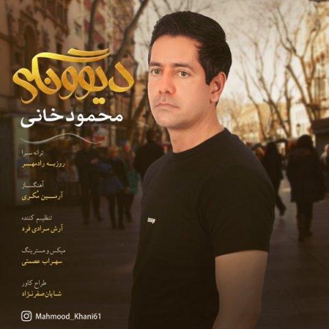 دانلود آهنگ محمود خانی به نام دیوونگی