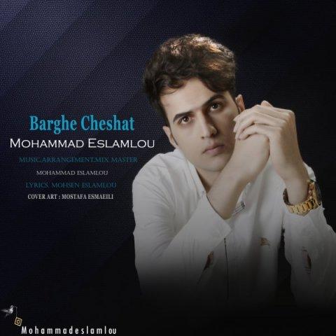 دانلود آهنگ محمد اسلاملو به نام برق چشات