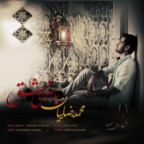 دانلود آهنگ محمد رضاییان به نام باده ی عشق