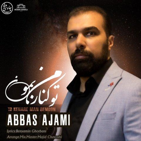 دانلود آهنگ عباس عجمی به نام تو کنار من بمون