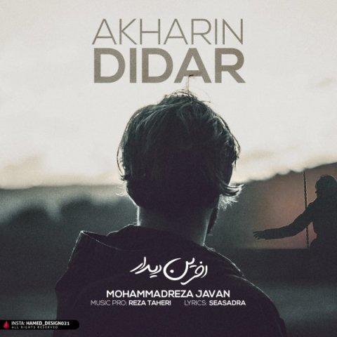 دانلود آهنگ محمدرضا جوان به نام آخرین دیدار