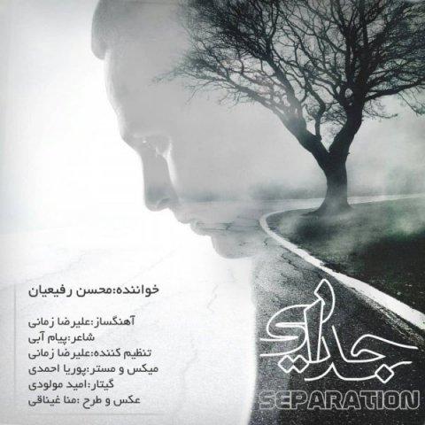 دانلود آهنگ محسن رفیعیان به نام جدایی