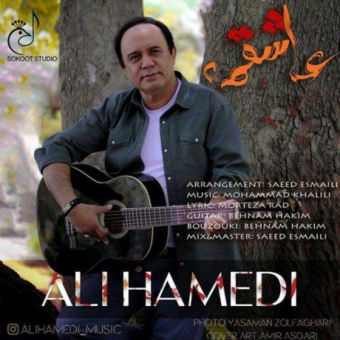 دانلود آهنگ علی حامدی به نام عاشقمه