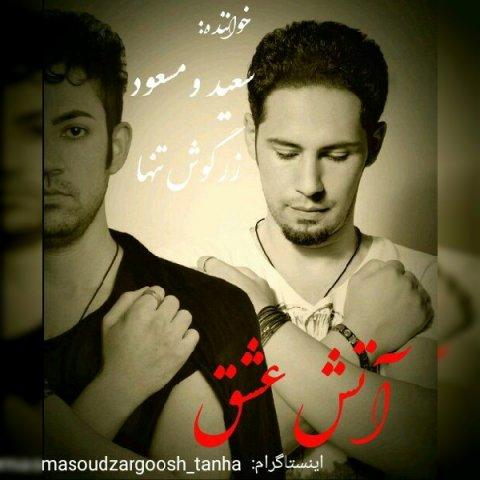 دانلود آهنگ سعید و مسعود زرگوش تنها به نام آتش عشق
