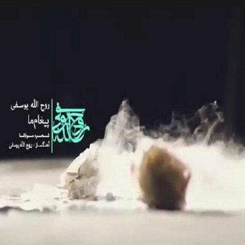 دانلود موزیک ویدئو روح الله یوسفی به نام پیغام ما