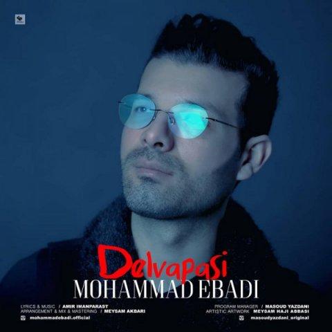 دانلود آهنگ محمد عبادی به نام دلواپسی