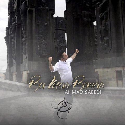دانلود موزیک ویدئو احمد سعیدی به نام با من بمان