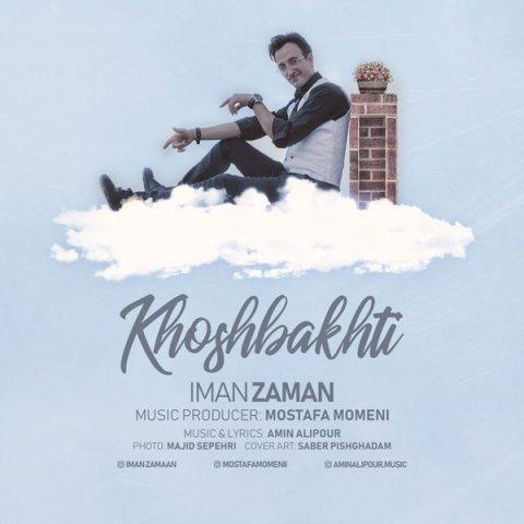 Iman Zaman&nbspKhoshbakhti