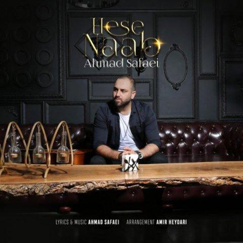 احمد صفایی حس ناب | دانلود آهنگ احمد صفایی به نام حس ناب