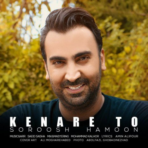 https://nex1music.ir/upload/153432871795923454soroosh-hamoon-kenare-to.jpg