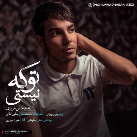 دانلود آهنگ محمد حسن عزیزی به نام تو که نیستی