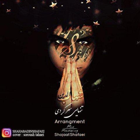 دانلود آهنگ شهاب الدین شفائی به نام تنهایی سر کردی