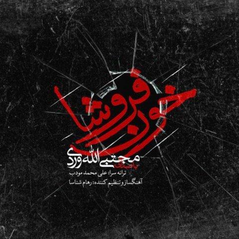 دانلود آهنگ مجتبی الله وردی به نام خون فروشا