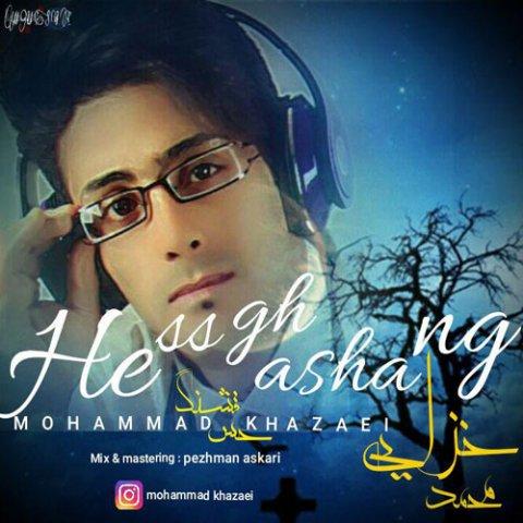 دانلود آهنگ محمد خزایی به نام حس قشنگ